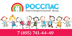 Благотворительный фонд Росспас
